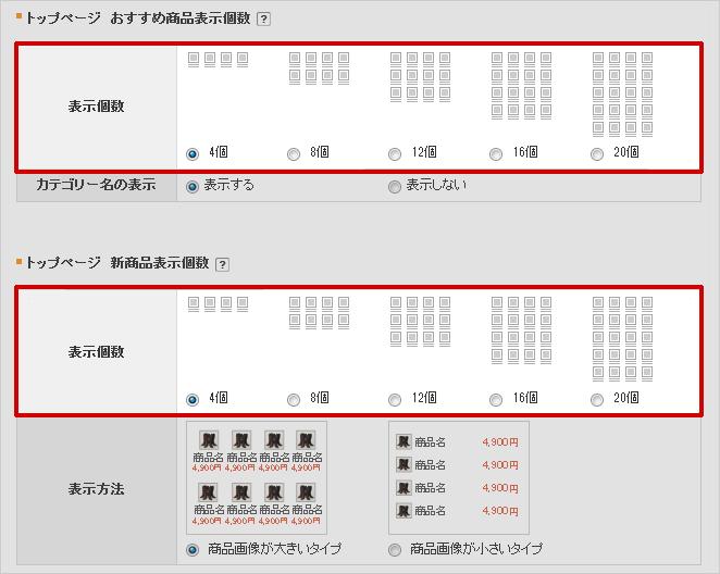 トップページ商品配置の設定