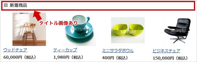 新商品表示例