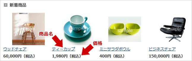 『新商品』の 「商品名」または「価格」表示