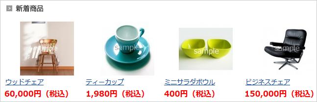 『新商品』の 「価格」変更