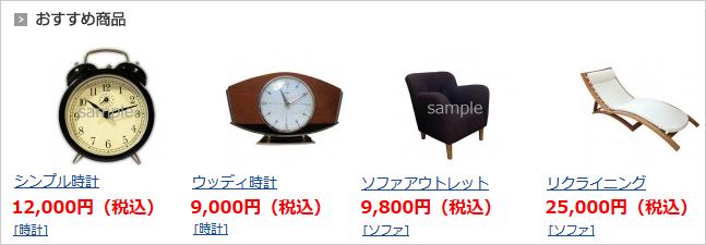 『おすすめ』の 「価格」変更