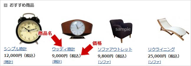 『おすすめ商品』の 「商品名」または「価格」表示を変更