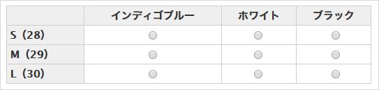 オプション表形式