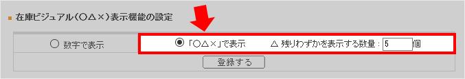 在庫ビジュアル(○△×)表示機能の設定