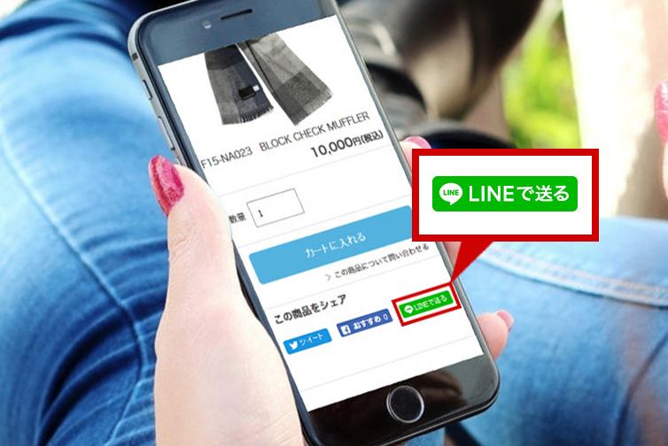 「LINEで送る」ボタンを設置する方法!