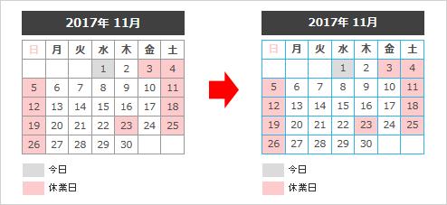 カレンダーの設定