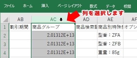 Excelの編集方法