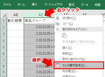 Excelの変更方法