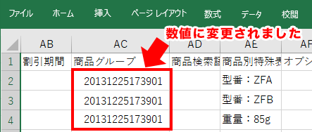 Excelで編集する場合