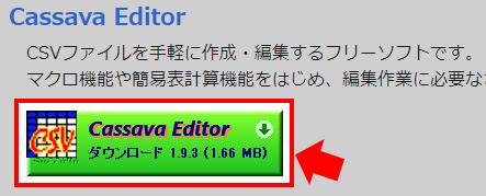 Cassava Editor(カッサバ エディター)