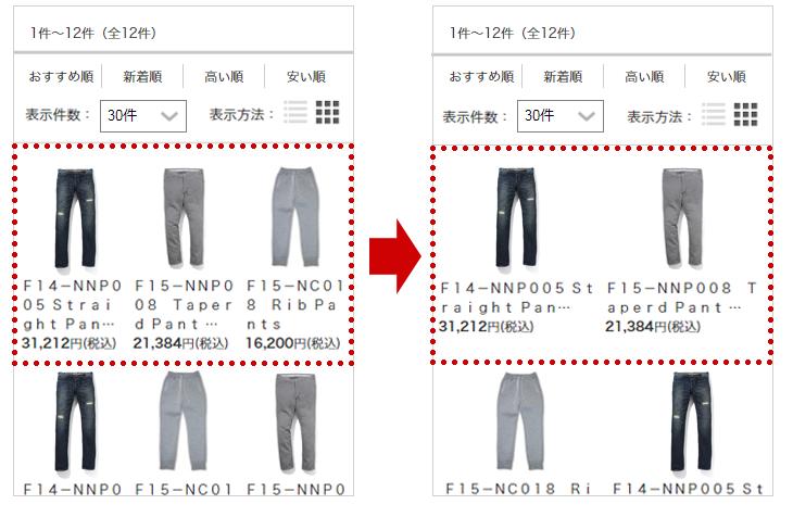 スマホのカテゴリー/検索ページの商品を2列に変更
