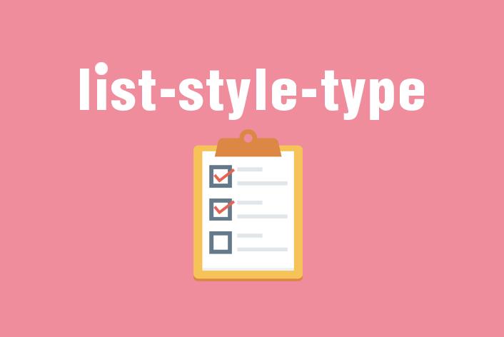 リセットCSSの影響で「list-style」を指定しても反映しない場合の対処方法