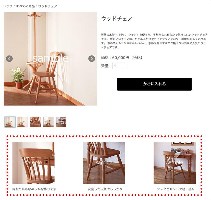 追加商品画像を表示