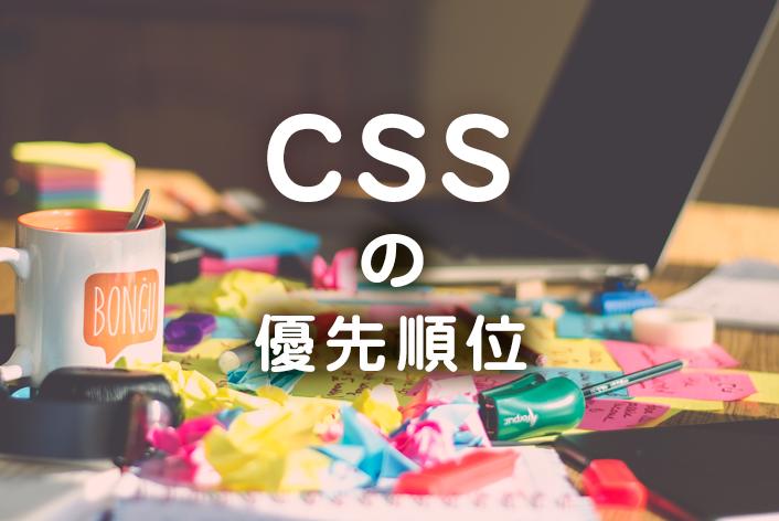 【初めてのHTML/CSS】CSS(スタイルシート)の優先順位を覚えておこう!