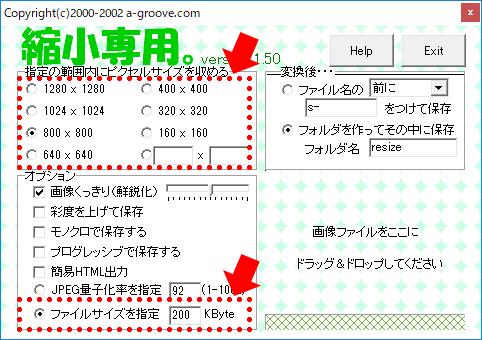 """初心者向け】商品画像を縮小(200KB以下に)したい!""""無料"""" で使える ..."""