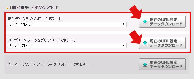 URL一括設定