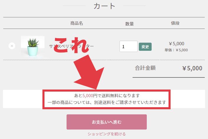 クリエイターモードであと〇円で送料無料