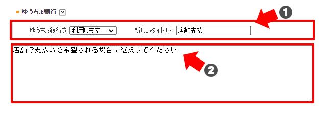 ゆうちょ銀行の設定