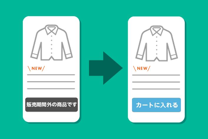 """「販売予告機能」の商品をスマホでも「カートに入れる」ボタンを""""販売期間中""""にのみ表示する方法"""
