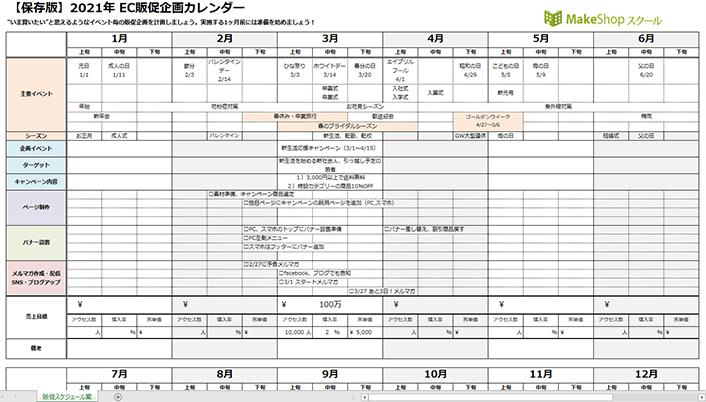 EC販促カレンダー