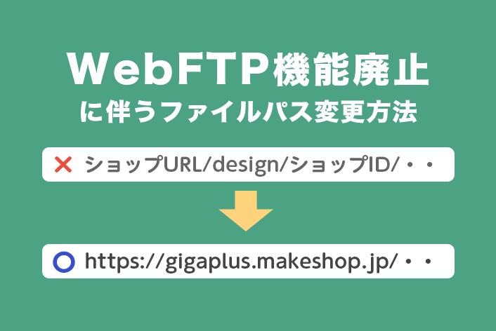 「WebFTP」機能廃止に伴うファイルパス(指定URL)の変更方法
