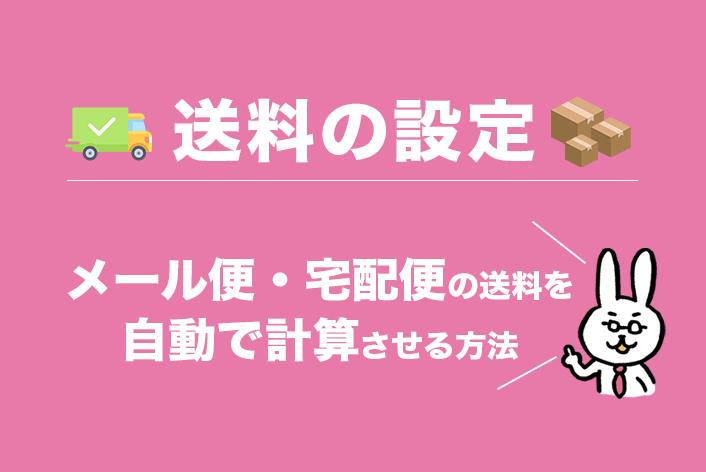 メール便・宅配便の送料を自動で計算させる方法!