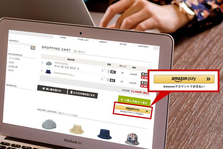 「Amazon Pay(オンライン決済)」を設定したけどボタンが出てこないときの対処法