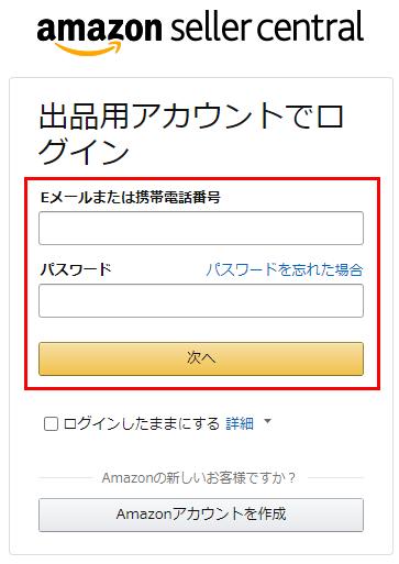 Amazon出品用のアカウント登録