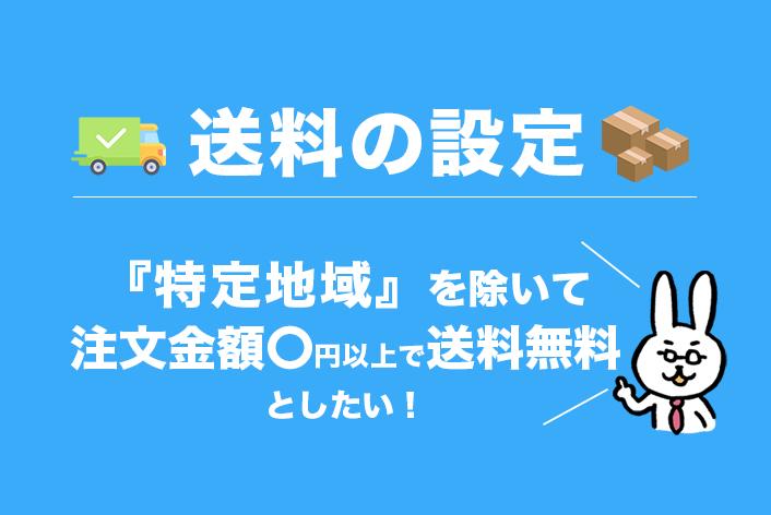 """【送料の設定】""""特定地域""""を除いて「注文金額〇円以上で送料無料」としたい!"""