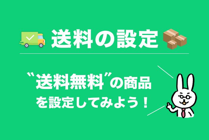 """【送料の設定】""""送料無料""""の商品を設定してみよう!"""