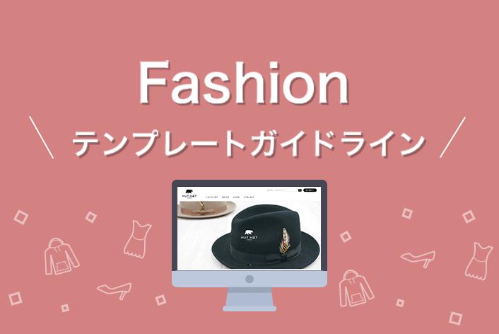 【Fashion】テンプレートガイドライン『ベーシックモード(PC)』