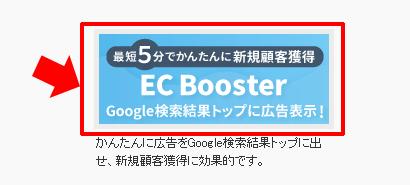 ecbooster